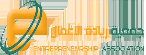 جمعية ريادة الأعمال